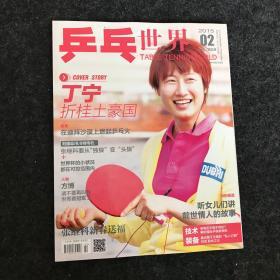 乒乓世界2015年第2期 附海报