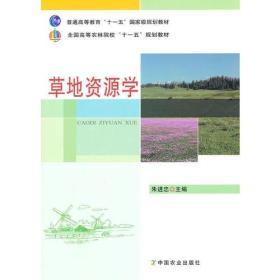 草地资源学
