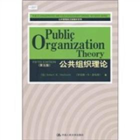 公共组织理论(第五版)