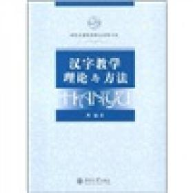 汉字教学理论与方法 周健 北京大学出版社