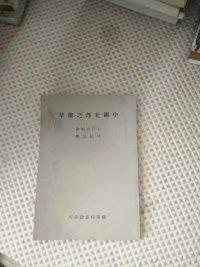 中国北部之药草