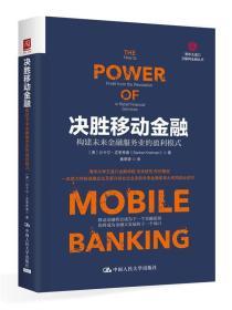 新书--决胜移动金融-构建未来金融服务业的盈利模式
