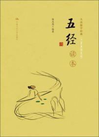 大众儒学经典:五经读本