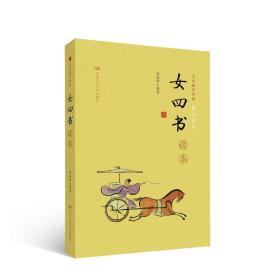 大众儒学经典:《女四书》读本(大众儒学经典)