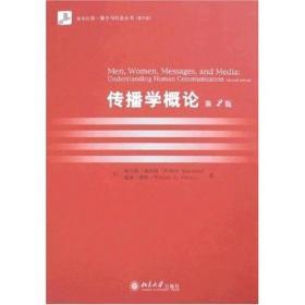 传播学概论(英文影印版)/(美)威尔伯.施拉姆美威尔伯·施拉姆,威廉·波特
