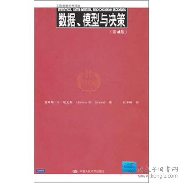 工商管理经典译丛:数据、模型与决策(第4版)