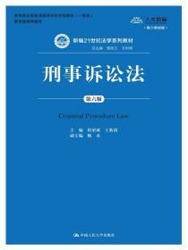 刑事诉讼法(第六版)(本科教材)9787300230702(118-4-3)