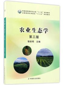 农业生态学(第三版)