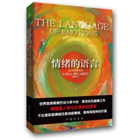 情绪的语言:情绪是人类与生俱来的语言