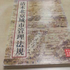 清末北京城市管理法规:1906-1910