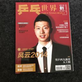 乒乓世界2015年第1期 附海报
