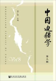 中国边疆学(第八辑)