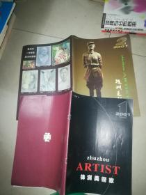 株洲美术家2001.1(总第1期) 2   2本合售  含创刊号
