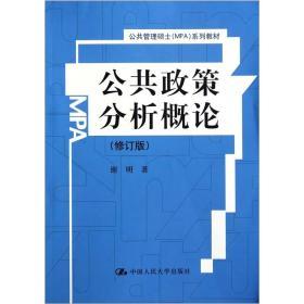 公共政策分析概论(修订版)