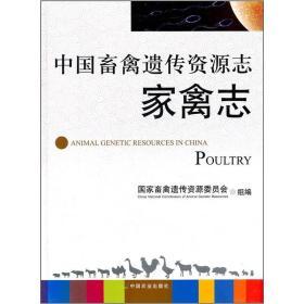 中国畜禽遗传资源志:家禽志