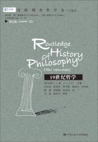 劳特利奇哲学史(第七卷):19世纪哲学