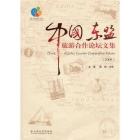 中国东盟旅游合作论坛文集(2009)
