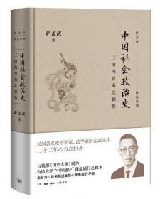 S 中国社会政治史·三国两晋南北朝卷