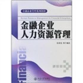 金融企业管理系列教材—金融企业人力资源管理