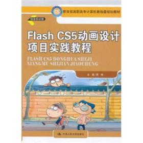 Flash CS5动画设计项目实践教程(教育部高职高专计算机教指委规划教材)
