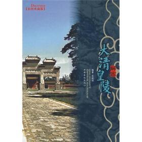 解密大清皇陵