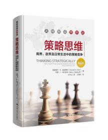 策略思维——商界、政界及日常生活中的策略竞争(典藏本)(大师细说博弈论)