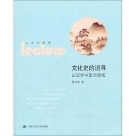文化史的追寻:以近世中国为视域