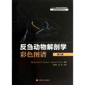 反刍动物解剖学彩色图谱(世界兽医经典著作译丛)