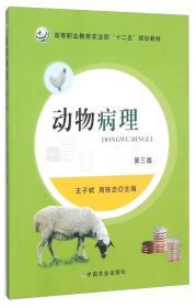 动物病理(第3版)