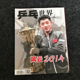 乒乓世界2014年第12期 封面张继科 附海报
