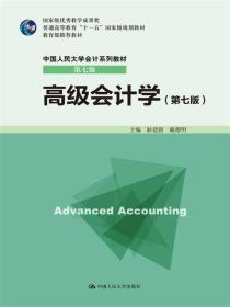 高级会计学  耿建新 戴德明 第七版  9787300230986 中国人民大学出版社