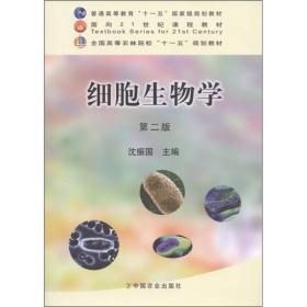 细胞生物学(第2版)