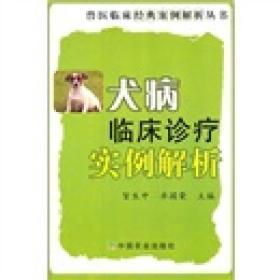 犬病临床诊疗实例解析