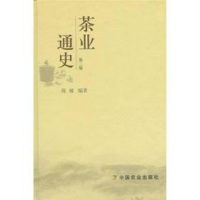 茶业通史(第二版)(原书号)