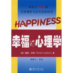 幸福的心理学