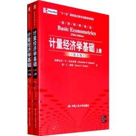 計量經濟學基礎 第5版 上下冊