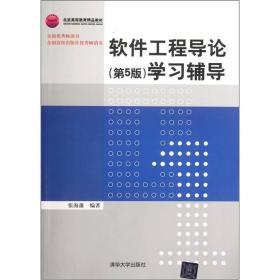 北京高等教育精品教材:软件工程导论(第5版)学习辅导