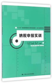 纳税申报实训 王红 杨明 中国人民大学出版社 9787300231136s