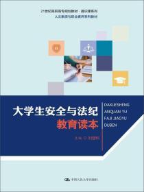 大学生安全与法纪教育读本
