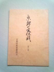 京都の文化财【第六集】