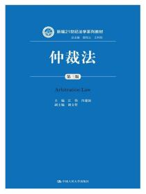 仲裁法(第三版)(新编21世纪法学系列教材)