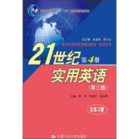 21世纪实用英语:第4册(第3版)