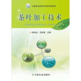 茶叶加工技术