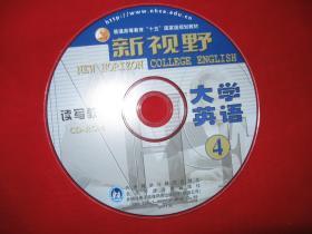 光盘CD*ROM新视野大学英语读写教程4 只邮快递