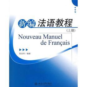 新编法语教程[  上册]