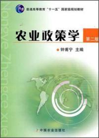 定价38.5元-农业政策学(第二版)