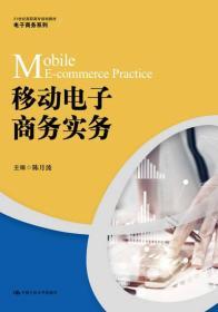 移动电子商务实务/21世纪高职高专规划教材·电子商务系列