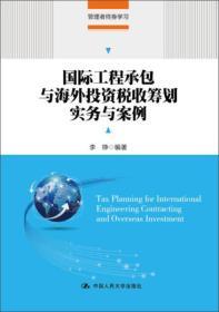 国际工程承包与海外投资税收筹划实务与案例