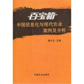 百宝箱:中国信息化与现代农业案例及分析