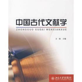 中国古代文献学